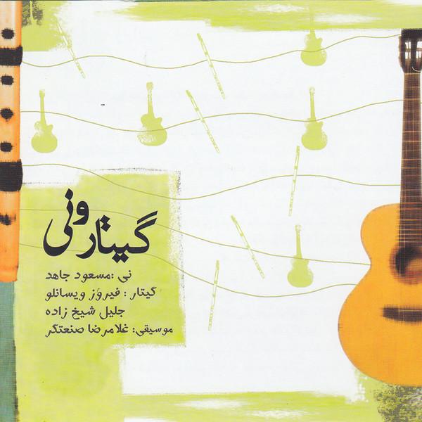 آلبوم موسیقی گیتار و نی اثر جمعی از نوازندگان نشر آوای نوین