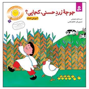 کتاب قصه های شیرین برای بچه ها 1 جوجه زرد حسنی کجایی ؟ اثر اسدالله شعبانی انتشارات قدیانی