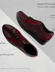 کفش روزمره مردانه چرمیران مدل 0389-Toma-005 -  - 4