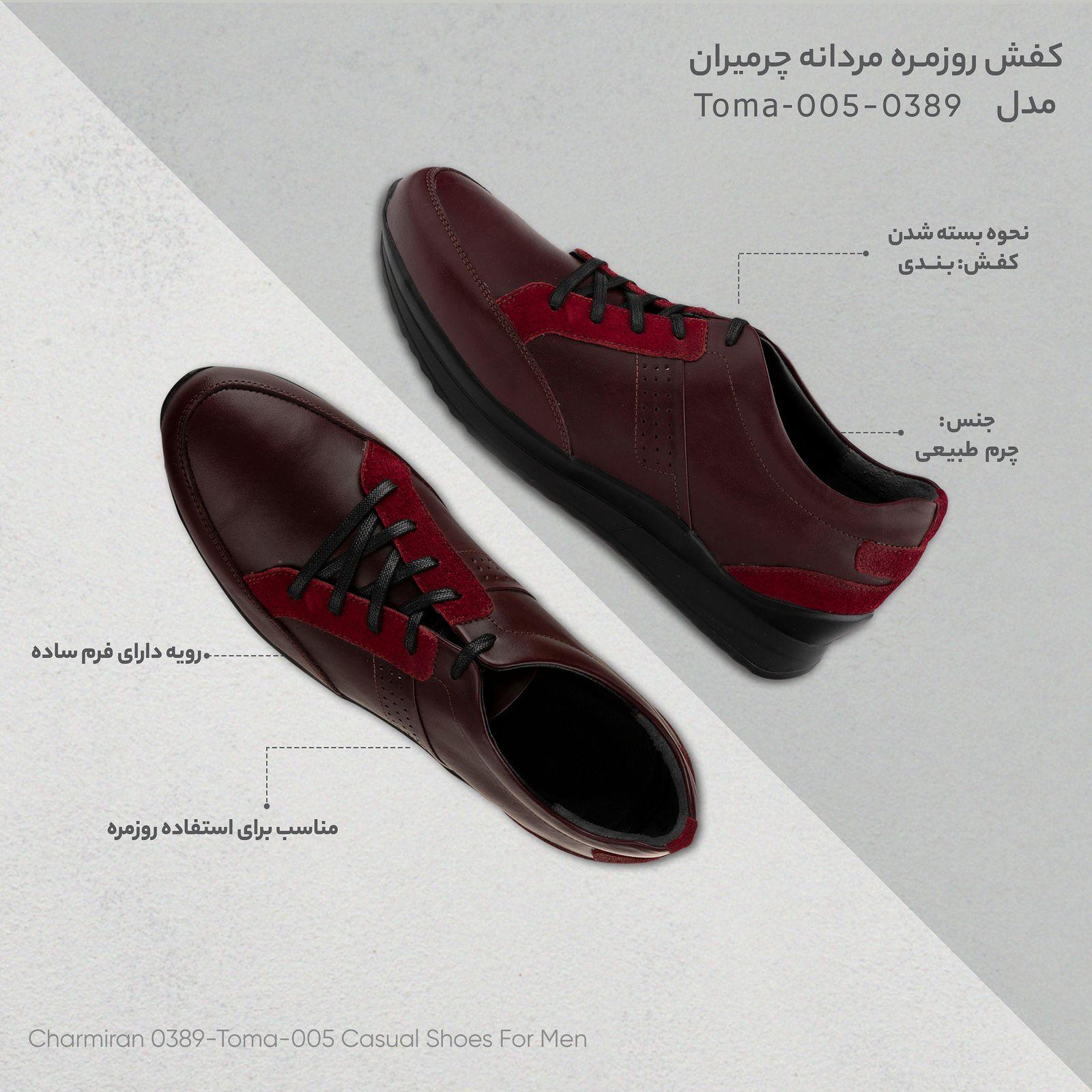 کفش روزمره مردانه چرمیران مدل 0389-Toma-005 -  - 5