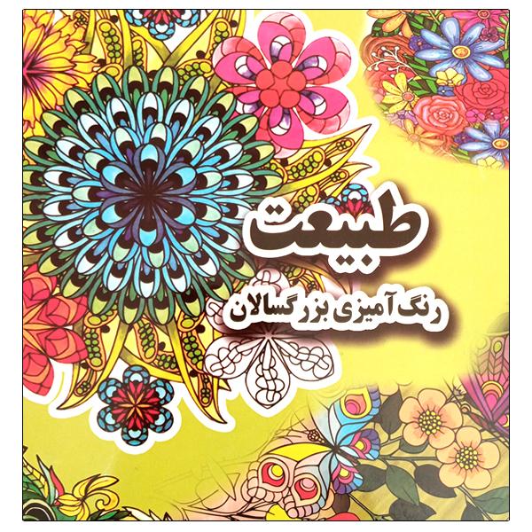 خرید                      کتاب طبیعت رنگ آمیزی بزرگسالان اثر علی ذوالفقاری انتشارات جواهری