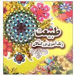 کتاب طبیعت رنگ آمیزی بزرگسالان اثر علی ذوالفقاری انتشارات جواهری