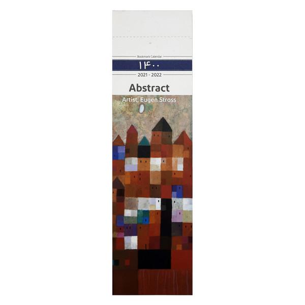 تقویم جیبی سال 1400 هیرمند مدل Abstract