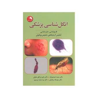 کتاب انگل شناسی پزشکی اثر جمعی از نویسندگان انتشارات آیلار