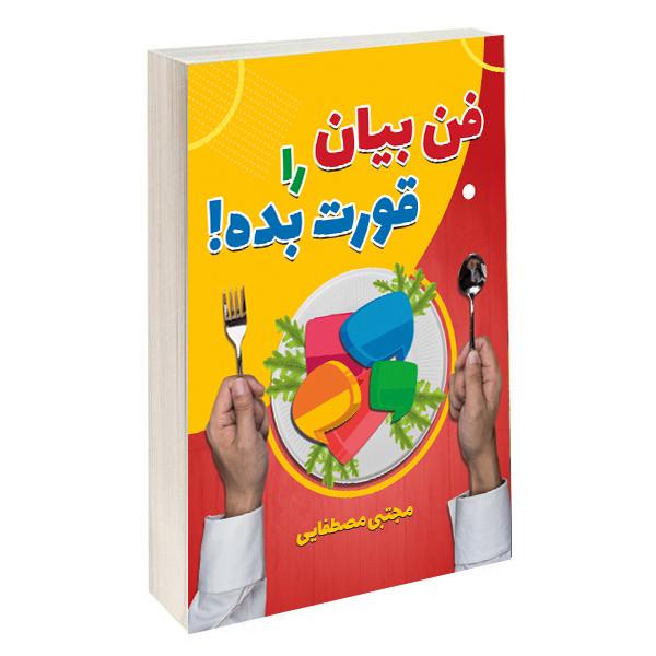 کتاب فن بیان را قورت بده اثر مجتبی مصطفایی انتشارات سخنوران