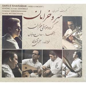 آلبوم تصویری کنسرت سرو خرامان اثر مجتبی عسگری و گروه موسیقی خزان