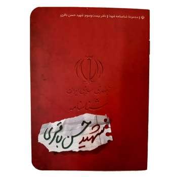 کتاب شناسنامه شهید حسن باقری اثر ناهید رحیمی انتشارات کتابک