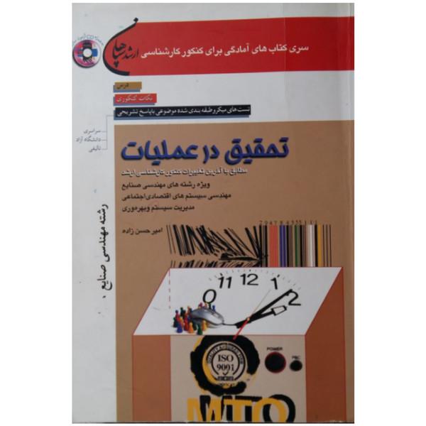 کتاب تحقیق در عملیات (از سری کتابهای آمادگی برای کنکور کارشناسی) اثر امیر حسن زاده انتشارات سپاهان