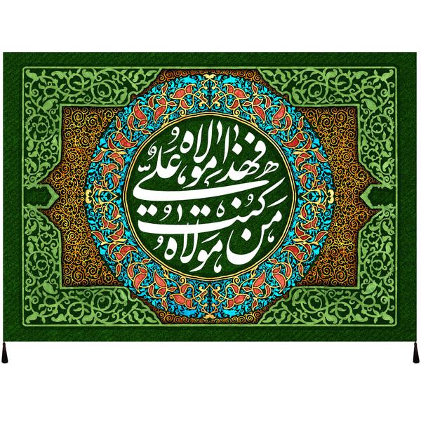 پرچم مدل عید غدیر من کنت مولاه کد 14