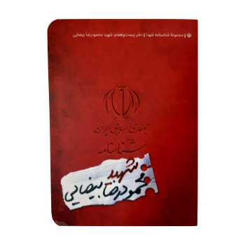 کتاب شناسنامه شهید محمود رضا بیضایی اثر فاطمه ربیعی انتشارات کتابک