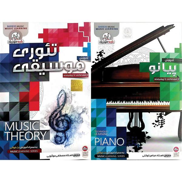نرم افزار آموزش تئوری موسیقی نشر باربد بهمراه نرم افزار آموزش پیانو