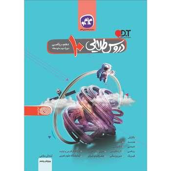 کتاب دروس طلایی دهم ریاضی اثر جمعی از نویسندگان انتشارات کاگو