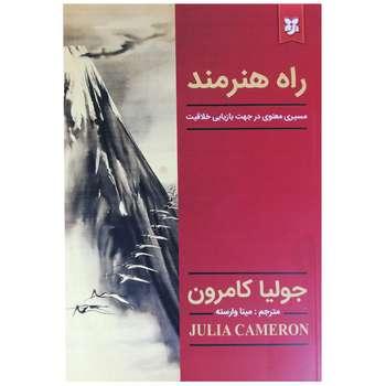 کتاب راه هنرمند اثر جولیا کامرون نشر نیک فرجام