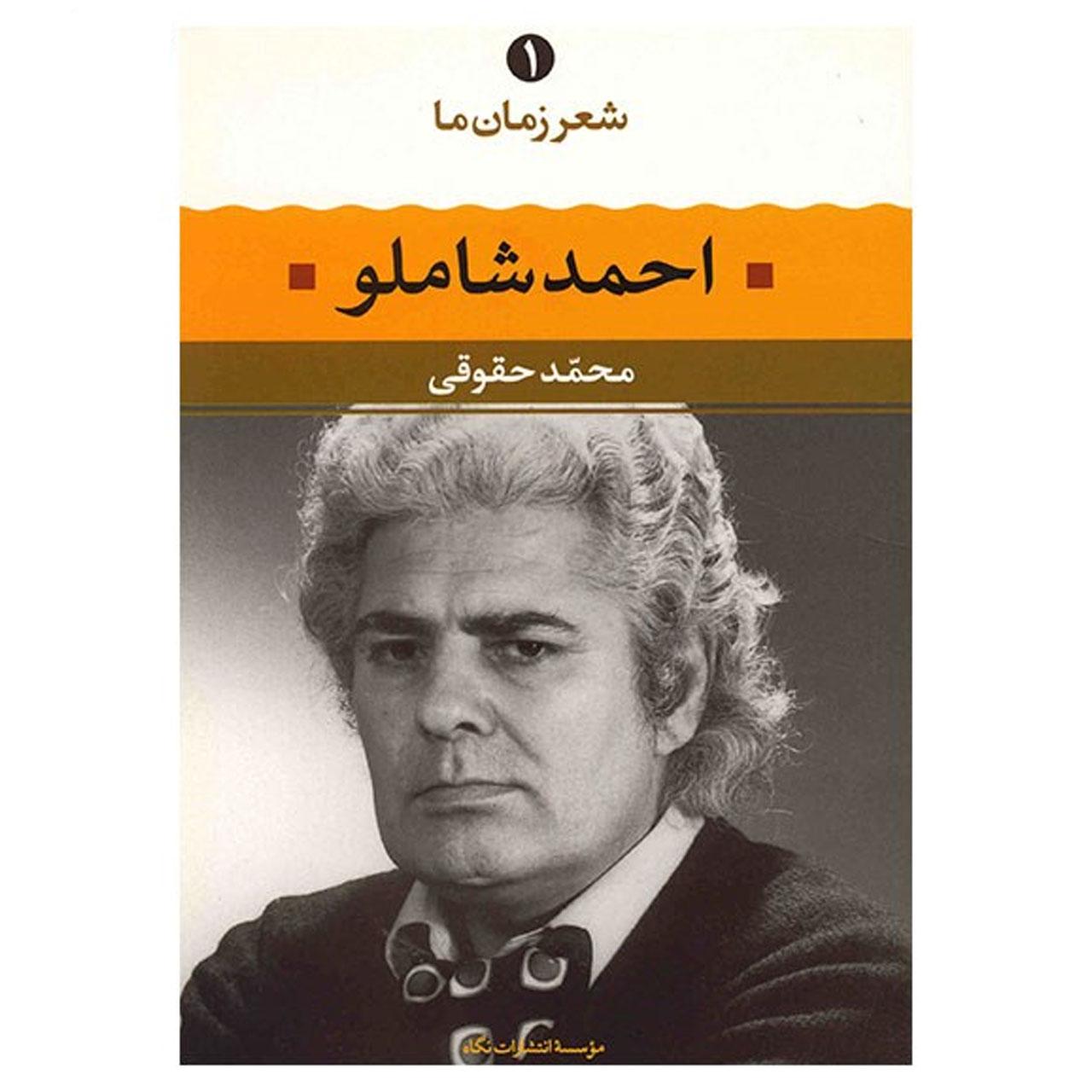 کتاب احمد شاملو اثر محمد حقوقی نشر نگاه