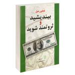کتاب بیندیشید و ثروتمند شوید اثر  ناپلئون هیل نشر آلوس thumb