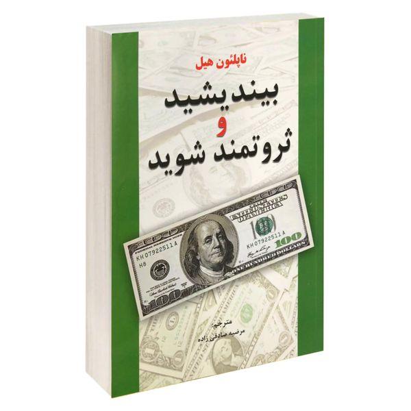 کتاب بیندیشید و ثروتمند شوید اثر  ناپلئون هیل نشر آلوس