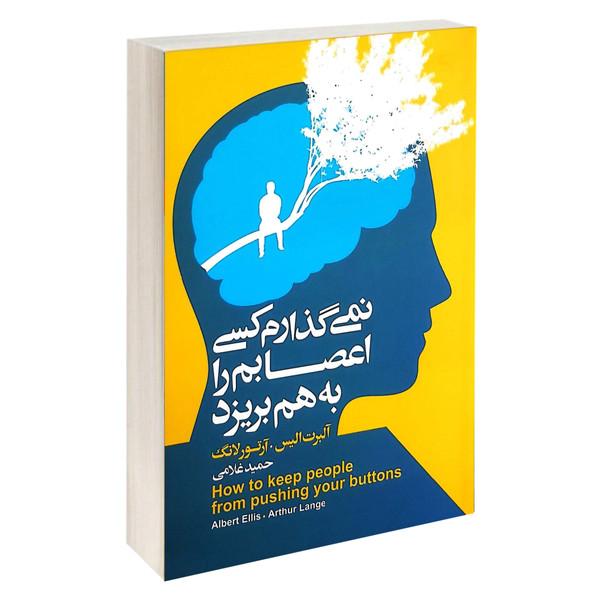 کتاب نمی گذارم کسی اعصابم را بهم بریزد اثر آلبرت آلیس و آرتور لانگ انتشارات آتیسا