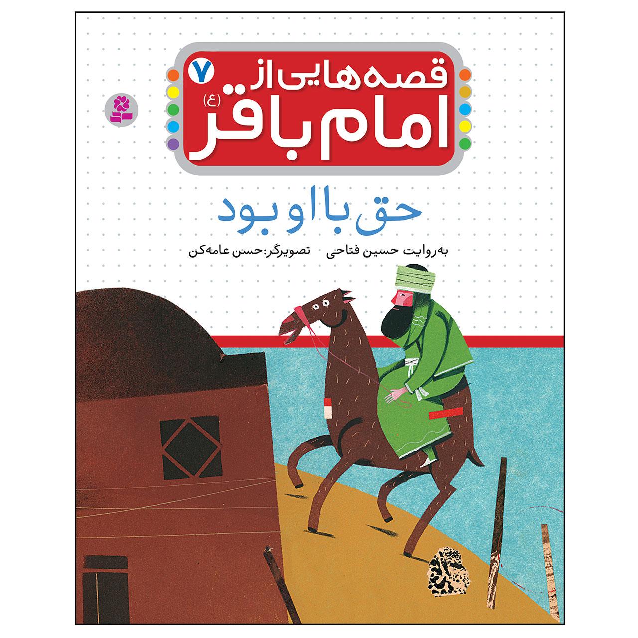 کتاب قصه هایی از امام باقر (ع) 7 حق با او بود اثر حسین فتاحی انتشارات قدیانی