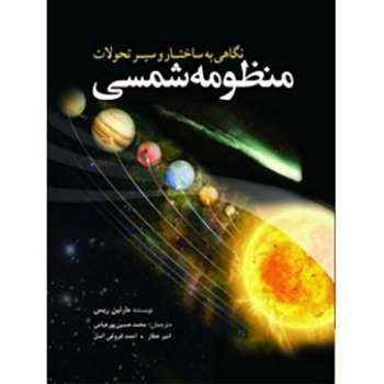 نگاهی به ساختار و سیر تحولات منظومه شمسی اثر مارتین ریس انتشارات سبزان