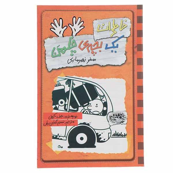 کتاب خاطرات یک بچه ی چلمن اثر جف کینی انتشارات حوض نقره جلد 10