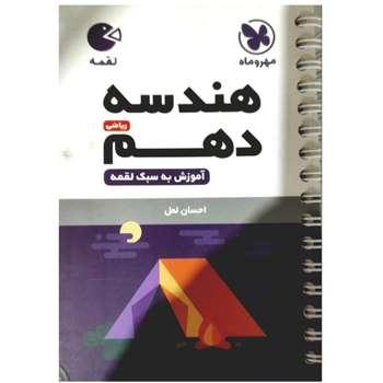 کتاب هندسه دهم رشته ریاضی لقمه اثر احسان لعل انتشارات مهروماه