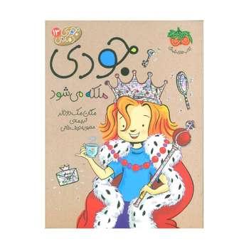 کتاب جودی ملکه می شود اثر مگان مک دونالد نشر افق