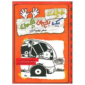 کتاب خاطرات یک بچه ی چلمن سفر زهرماری اثر جف کینی انتشارات حوض نقره