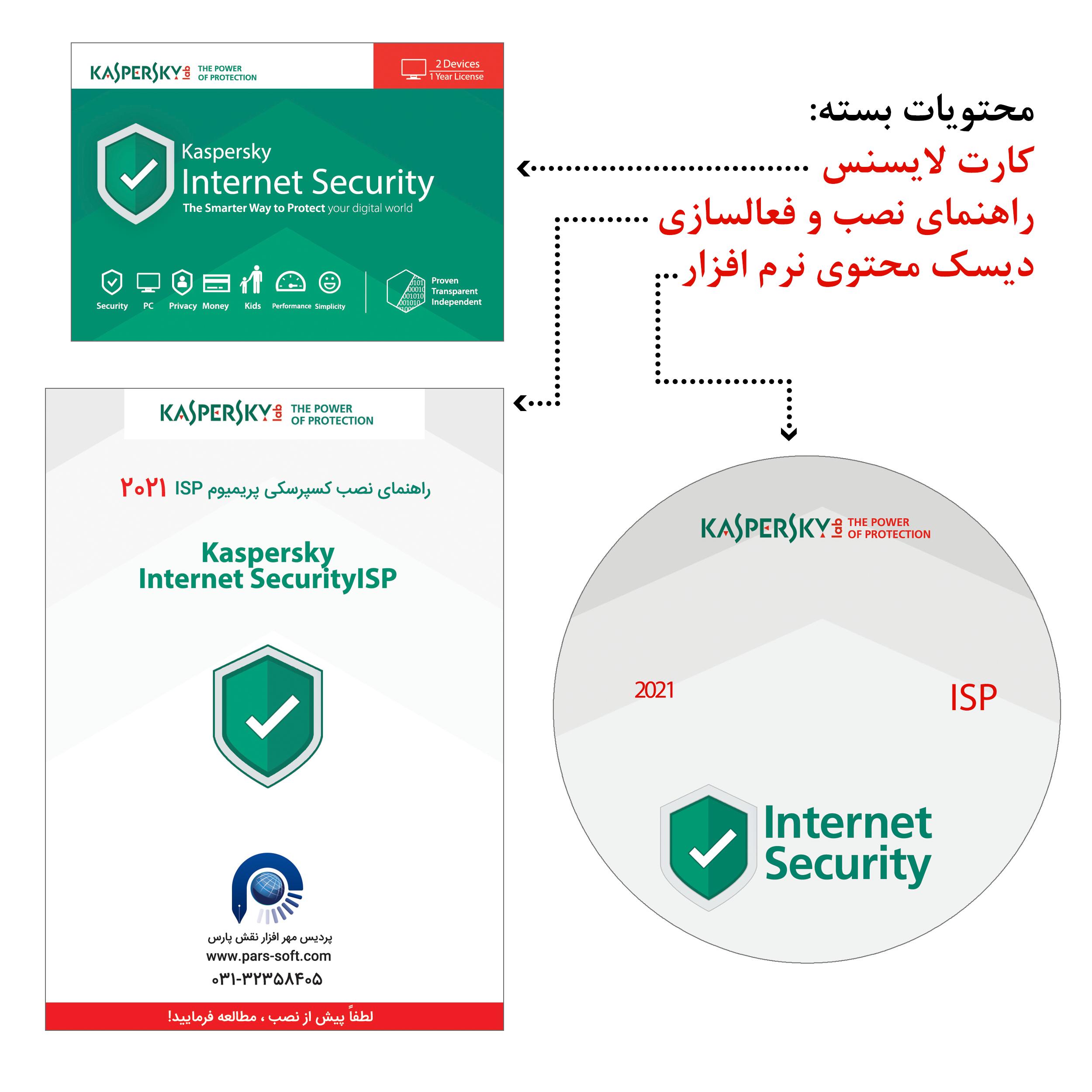 نرم افزار آنتی ویروس کسپرسکی لب نسخه اینترنت سکیوریتی پریمیوم آی اس پی 2021 دو کاربره 1 ساله