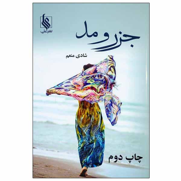 کتاب جزر و مد اثر شادی منعم نشر علی