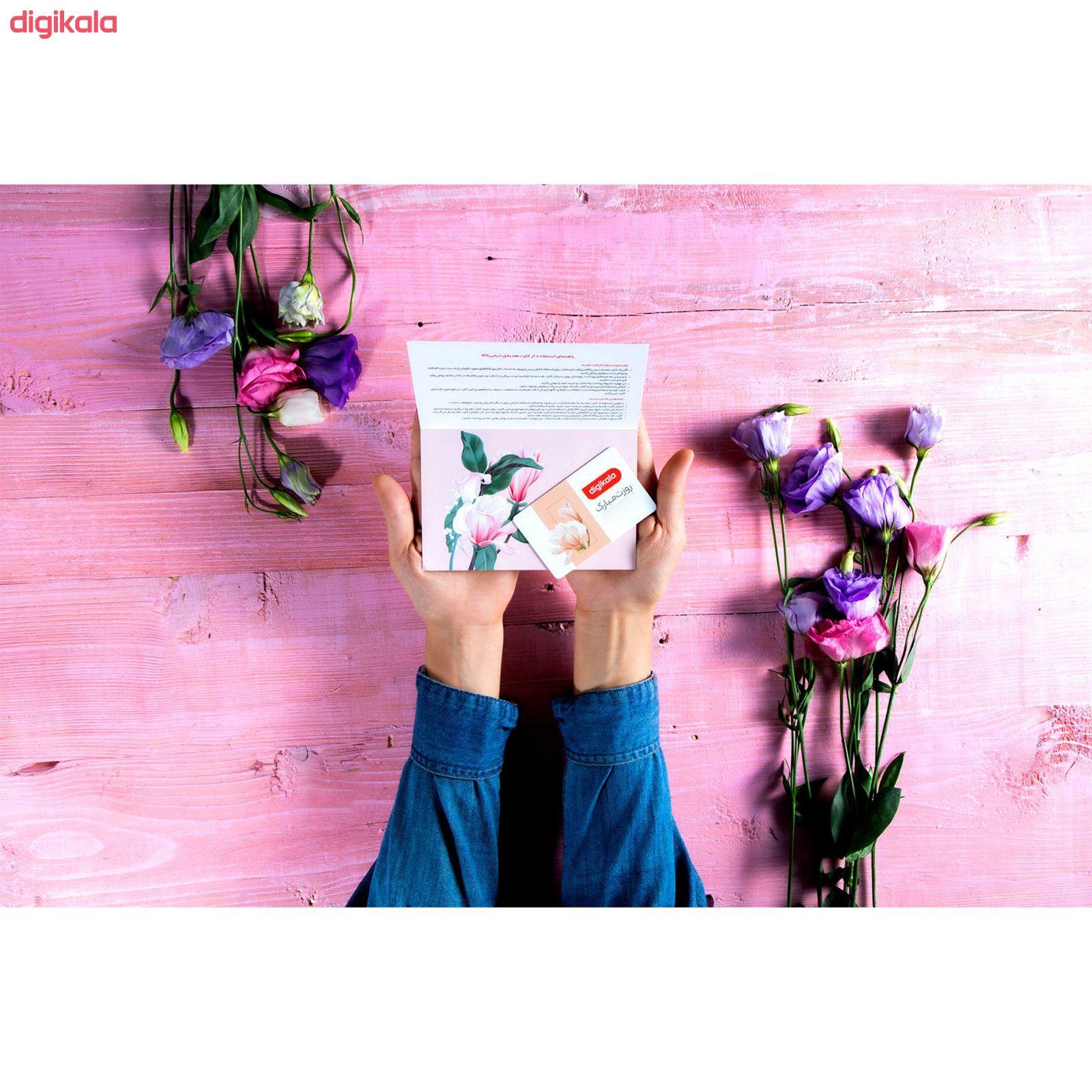 کارت هدیه دیجی کالا به ارزش 200,000 تومان طرح روز زن  main 1 3