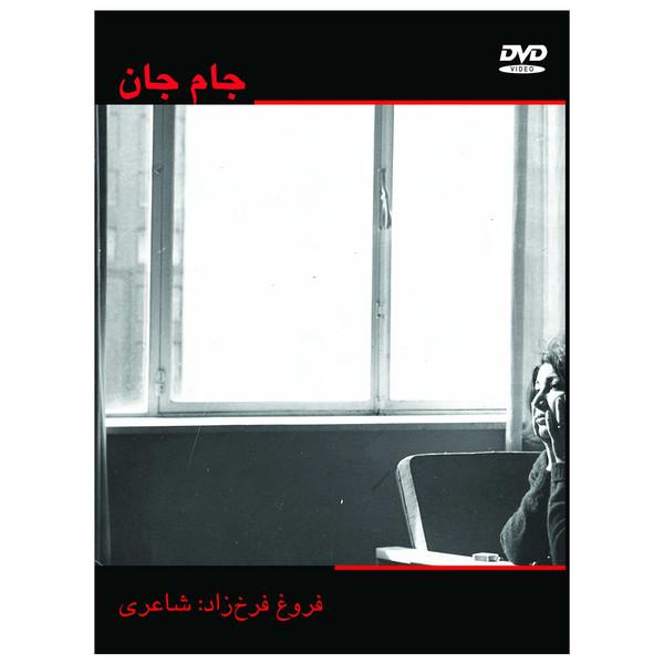 مستند جام جان اثر ناصر صفاریان