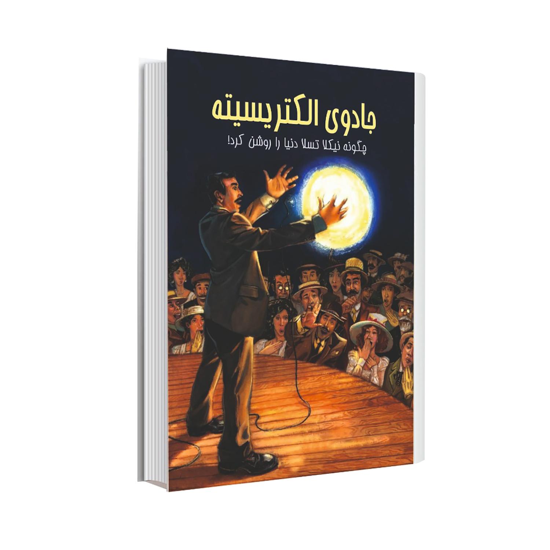 کتاب جادوی الکتریسیته چگونه نیکلا تسلا دنیا را روشن کرد برق اثر الیزابت راش انتشارات عصر اندیشه