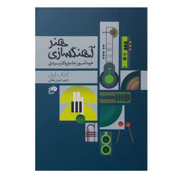 کتاب هنر آهنگسازی خودآموز جامع و کاربردی اثر کیوان علائی نشر نای ونی جلد 1