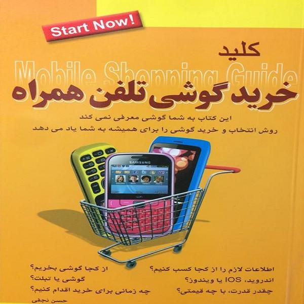 کتاب کلید خرید گوشی تلفن همراه اثر حسن نجفی انتشارات کلید