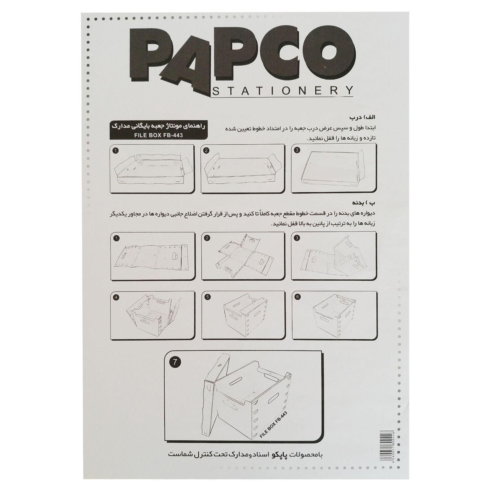 جعبه مدارک پاپکو کد FB-443 main 1 1