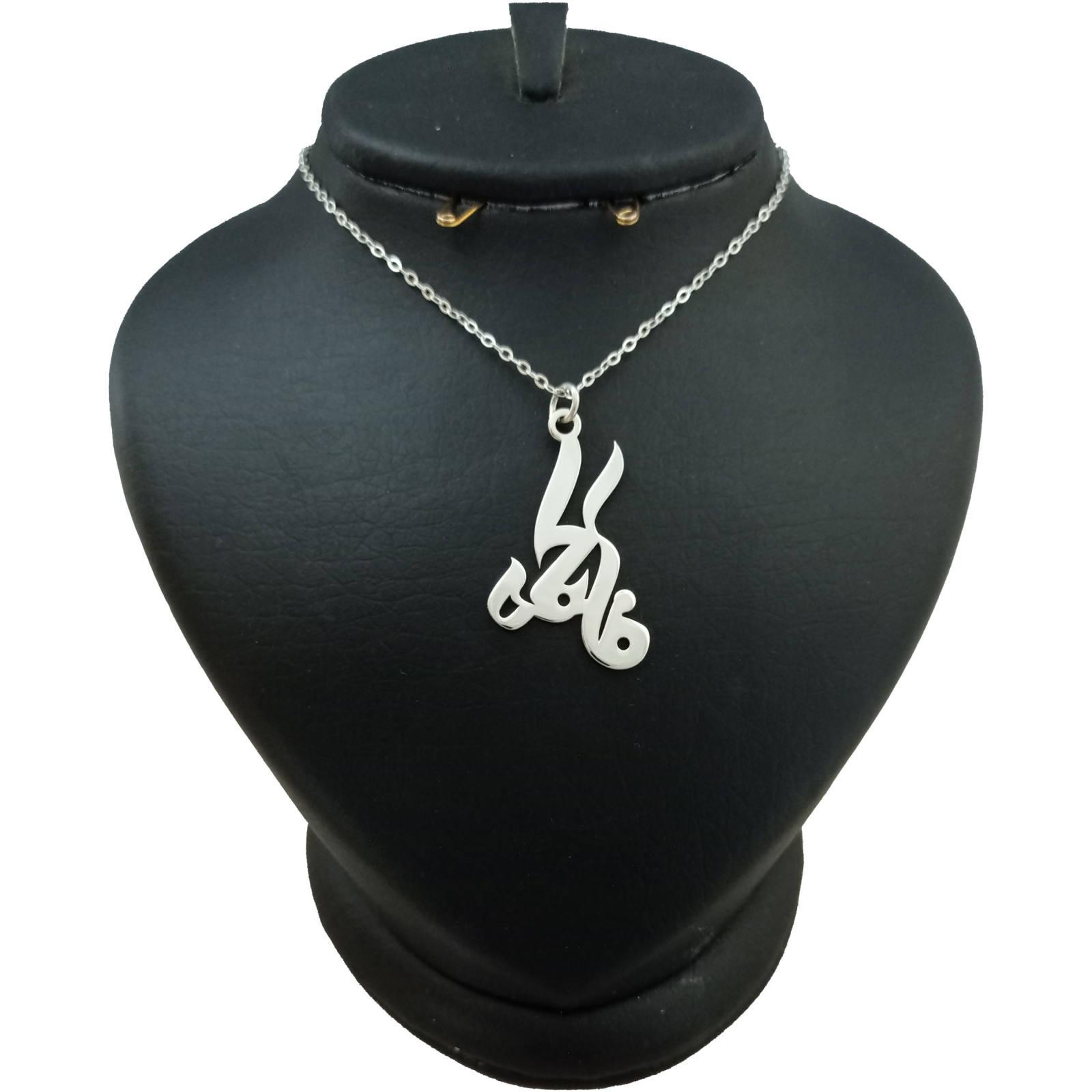 گردنبند نقره زنانه ترمه 1 طرح فاطمه کد mas 0025 -  - 2