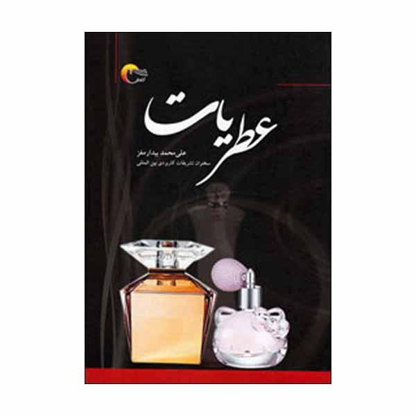 کتاب عطریات اثر علی محمد بیدار مغز انتشاراتمرسل