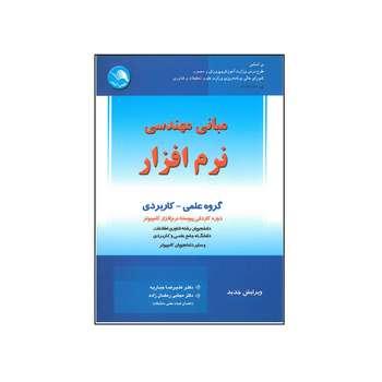 کتاب مبانی مهندسی نرم افزار اثر علیرضا جباریه و مجتبی رمضان زاده انتشارات آیلار
