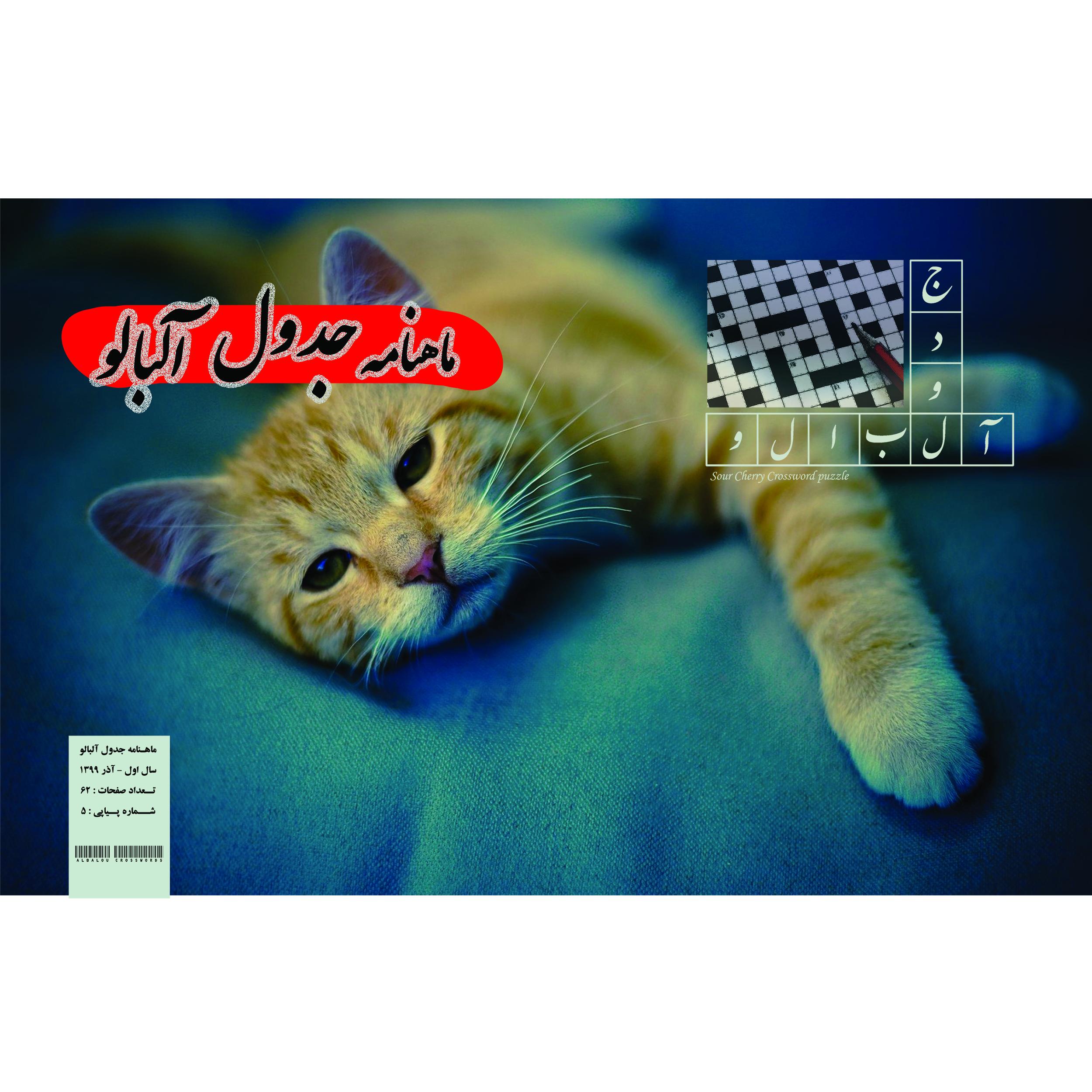 مجله جدول آلبالو شماره 5