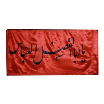 پرچم طرح یااباالفضل العباس  کد PAR-077