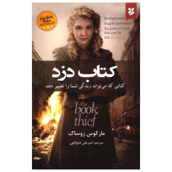 کتاب کتاب دزد اثر مارکوس زوساک انتشارات نیک فرجام