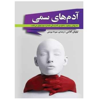 کتاب آدم های سمی اثر لیلیان گلاس نشر شیرمحمدی