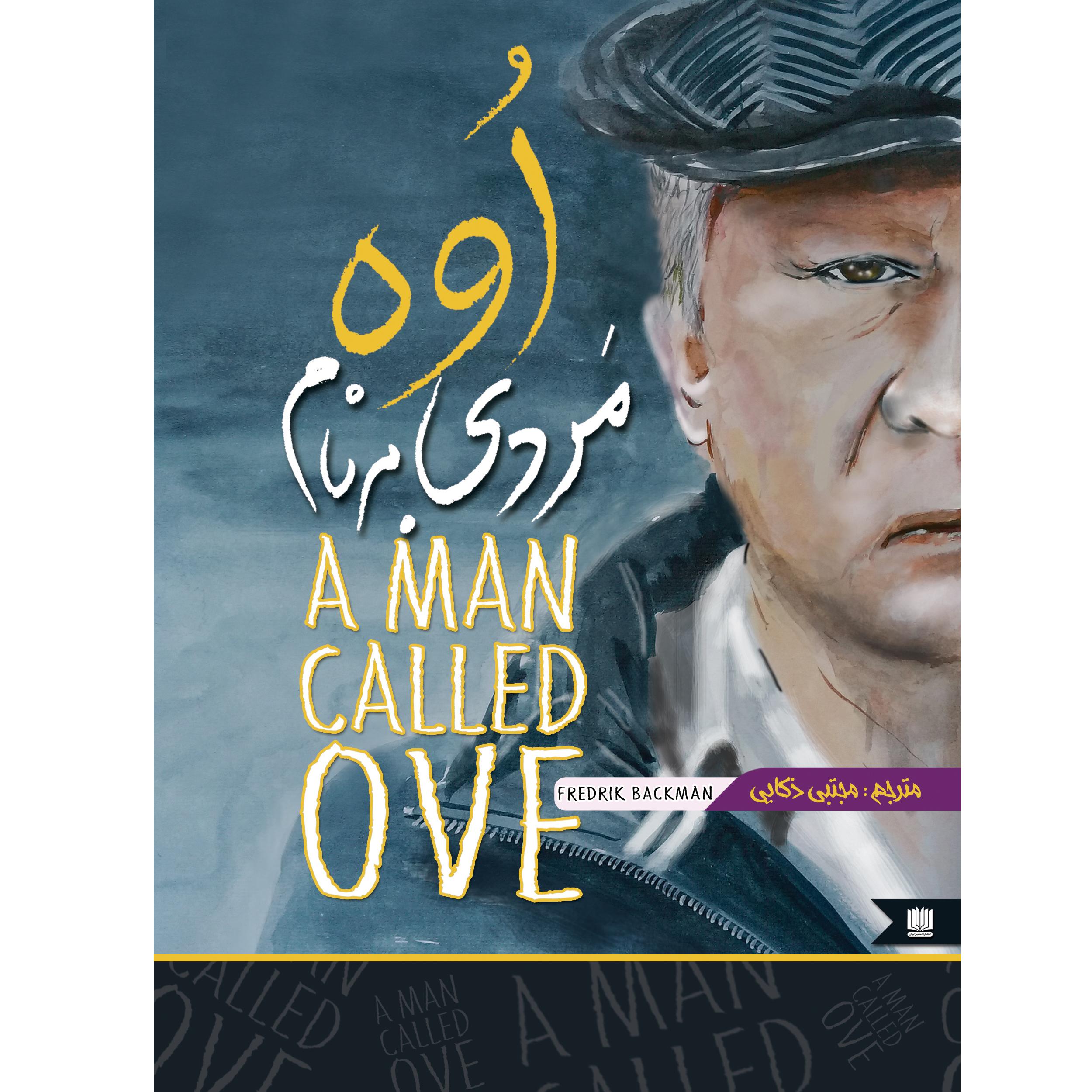 خرید ارزان کتاب مردی به نام اوه اثر فردریک بکمن انتشارات نگین ایران