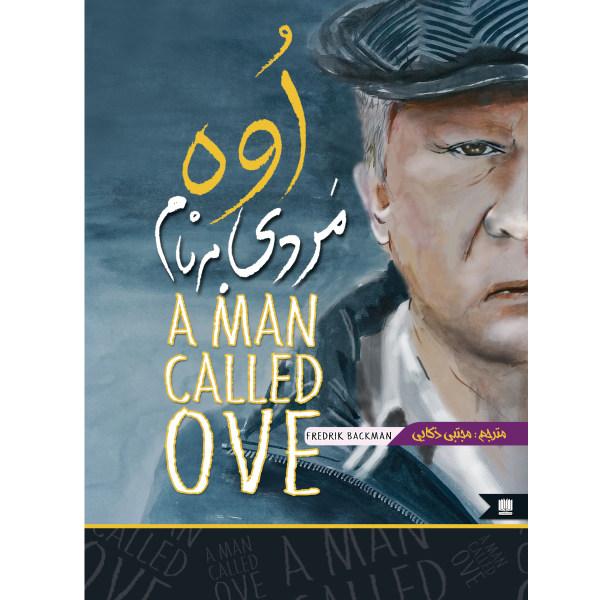 کتاب مردی به نام اوه اثر فردریک بکمن انتشارات نگین ایران