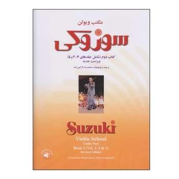 کتاب مکتب ویولن سوزوکی اثر سوزوکی نشر سرود