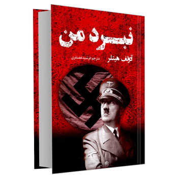 کتاب نبرد من اثر آدولف هیتلر نشر پرثوآ