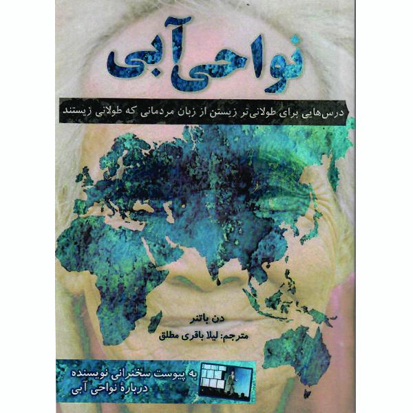 کتاب نواحی آبی اثر دن باتنر نشر راوشید
