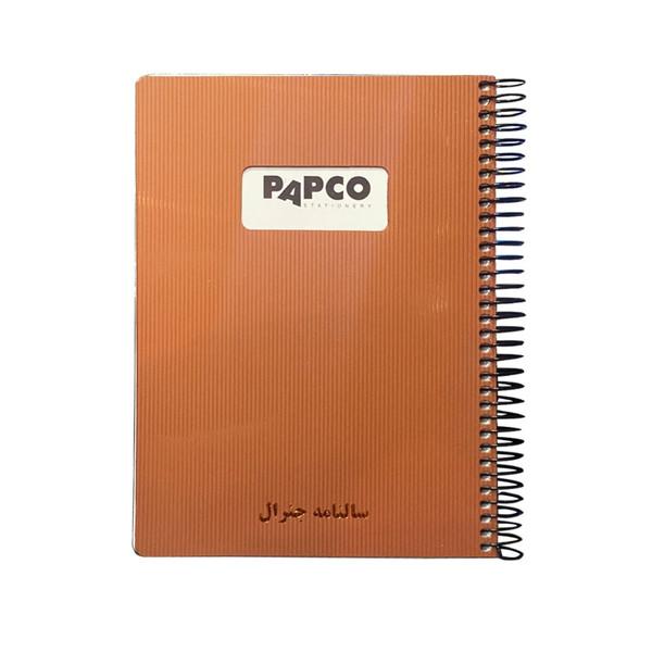 سالنامه سال 1400 پاپکو کد 1
