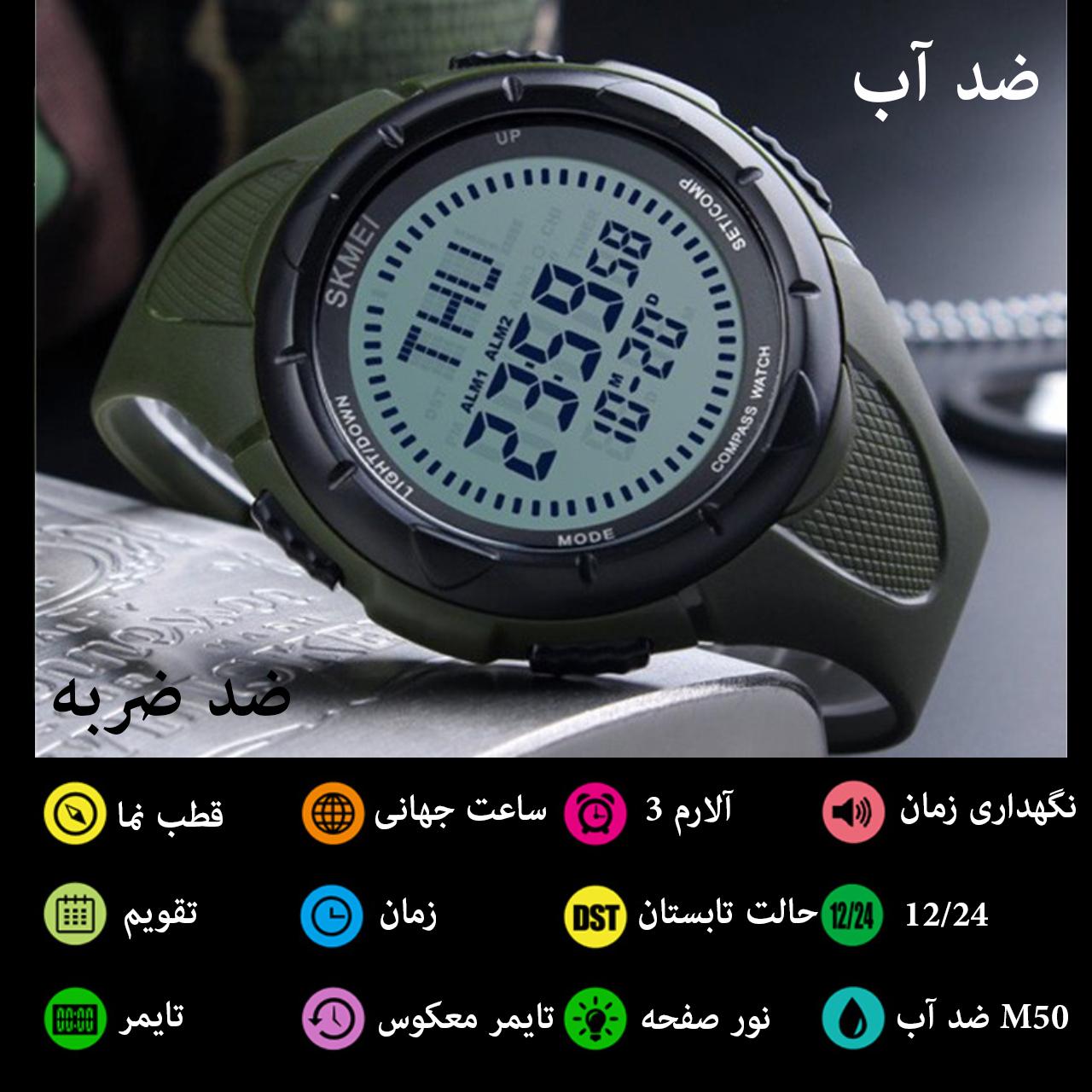 ساعت مچی دیجیتال اسکمی مدل 1232-G