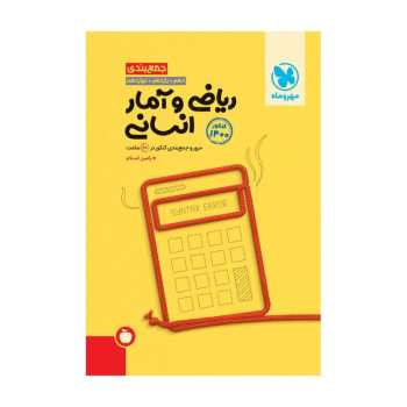 کتاب جمع بندی ریاضی و آمار انسانی کنکور 1400 اثر رامین اسلام انتشارات مهروماه